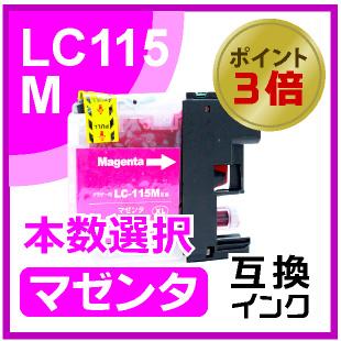 LC115M(マゼンタ)