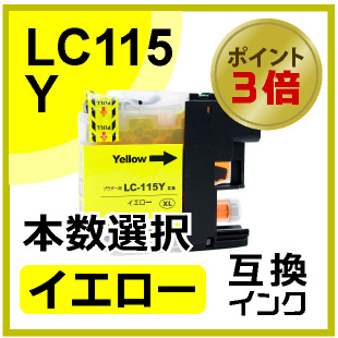 LC115Y(イエロー)