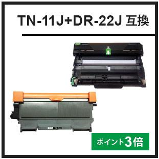 TN-11J+DR-22J(ブラザー互換トナー)