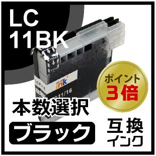 LC11BK(ブラック)