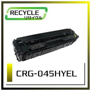 CRG-045HYEL(イエロー)