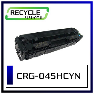 CRG-045HCYN(シアン)