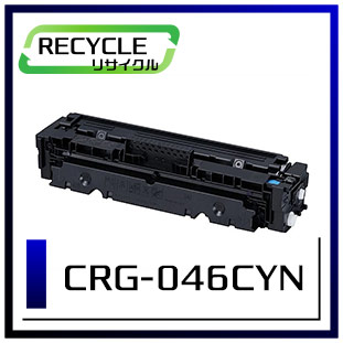 CRG-046CYN(シアン)