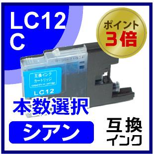 LC12C(シアン)