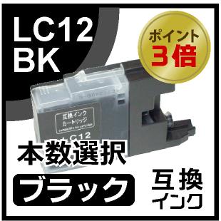 LC12BK(ブラック)