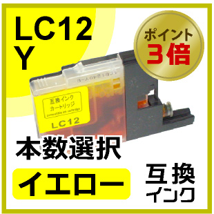 LC12Y(イエロー)