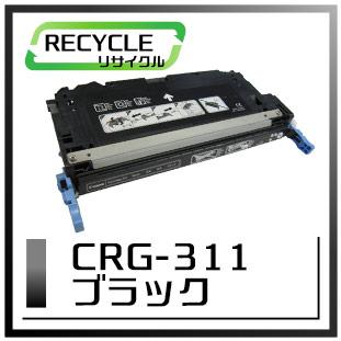 キヤノン トナーカートリッジ311/CRG-311BLK(ブラック)即納再生品 <宅配配送商品>