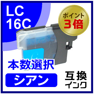 LC16C(ブラザー互換インク)