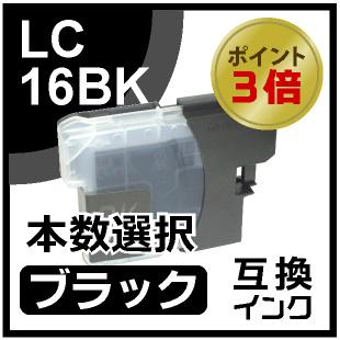 LC16BK(ブラザー互換インク)