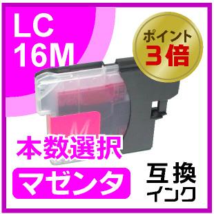 LC16M(ブラザー互換インク)