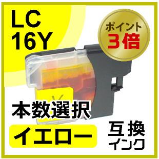 LC16Y(ブラザー互換インク)
