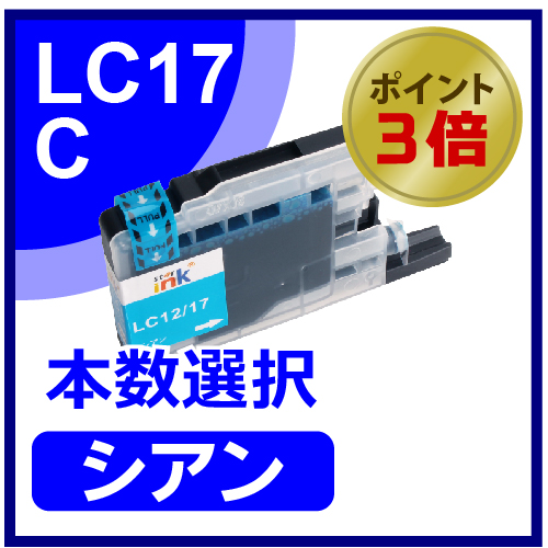 LC17シアン 商品画像