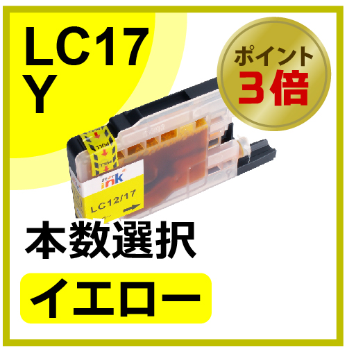 LC17イエロー 商品画像