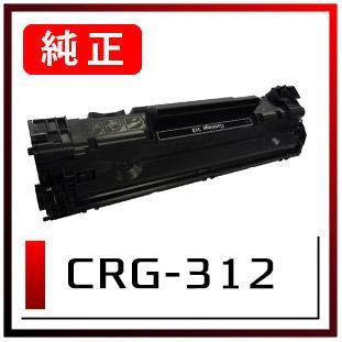 CRG-312(キヤノン純正トナー)