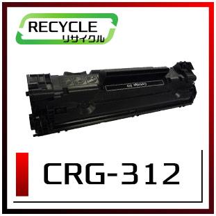 キヤノン トナーカートリッジ312/CRG-312 即納再生品 <宅配配送商品>
