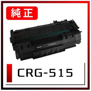 CRG-515(キヤノン純正トナー)