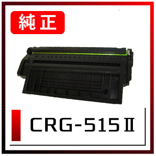 CRG-515Ⅱ(キヤノン純正トナー)