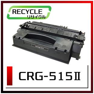 キヤノン トナーカートリッジ515II/CRG-515II 即納再生品 <宅配配送商品>