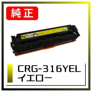 CRG-316YEL(純正トナー)