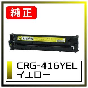 CRG-416YEL(キヤノン純正トナー)