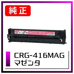 CRG-416MAG(キヤノン純正トナー)