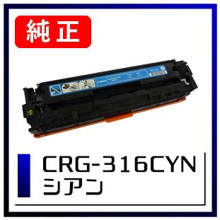 CRG-316CYN(純正トナー)