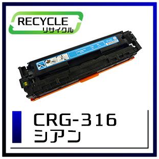 CRG-316(シアン)