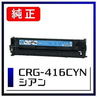 CRG-416CYN(キヤノン純正トナー)