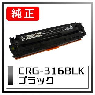 CRG-316BLK(純正トナー)