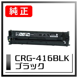 CRG-416BLK(キヤノン純正トナー)