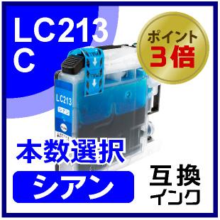 LC213C(シアン)