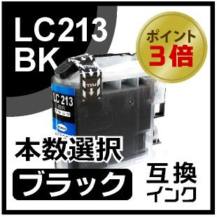 LC213BK(ブラック)