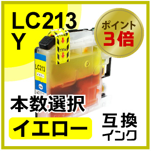 LC213Y(イエロー)