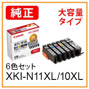 XKI-N11XL/10XL(6色セット)