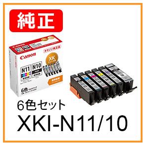 XKI-N11/10(6色セット)