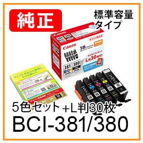 BCI-381/380(5色セット+L判30枚)