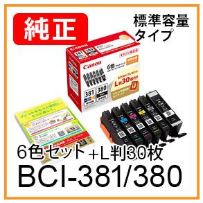 BCI-381/380(6色セット+L判30枚)