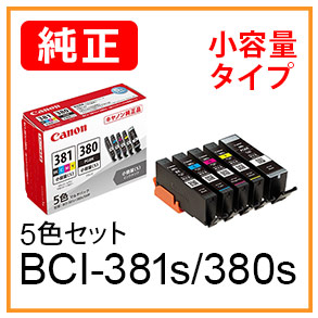 BCI-381S/380S(5色セット)