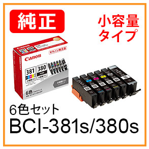 BCI-381S/380S(6色セット)