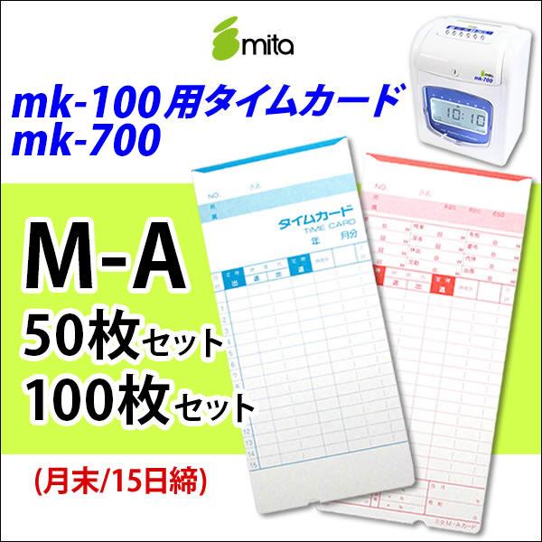 MK-700用タイムカード(M-A)