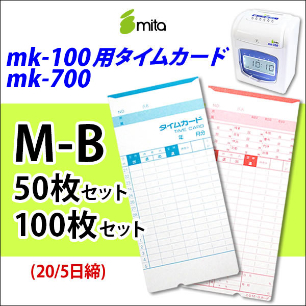 mitaタイムレコーダー用タイムカード