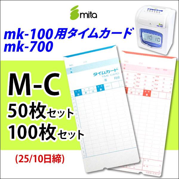MK-700用タイムカード(M-C)