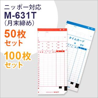ニッポー対応M-631T