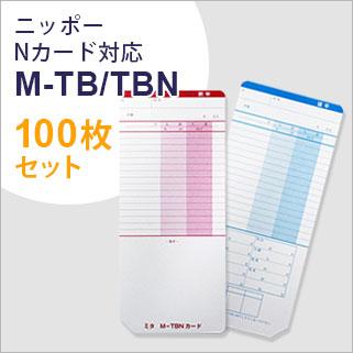 ニッポー対応M-TB/TBN