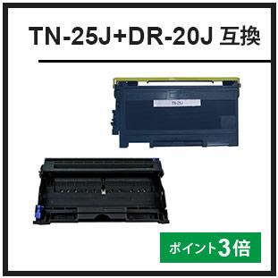 TN-25J+DR-20J(ブラザー互換トナー)