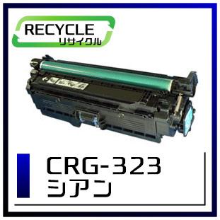 キヤノン トナーカートリッジ323 シアン/CRG-323CYN 即納再生品 <宅配便配送商品>