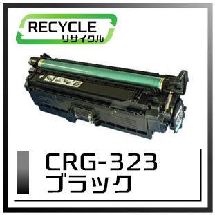 キヤノン トナーカートリッジ323 ブラック/CRG-323BLK 即納再生品 <宅配配送商品>