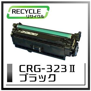 キヤノン トナーカートリッジ323II ブラック/CRG-323IIBLK(大容量)即納再生品 <宅配配送商品>