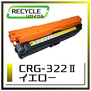 CRG-322ⅡYEL(イエロー)