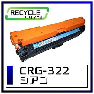 CRG-322CYN(シアン)